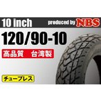 タイヤ 120/90-10 T/L 高品質台湾製 バイクパーツセンター