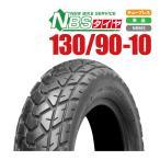 タイヤ 130/90-10 70J T/L 高品質台湾製 新品 バイクパーツセンター