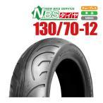 タイヤ 130/70-12 T/L マジェスティ 125 250 高品質台湾製 バイクパーツセンター