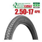 タイヤ 2.50-17 4PR T/T 新品 スーパーカブ90 スーパーカブ100 ベンリイCD50 メイト バイクパーツセンター