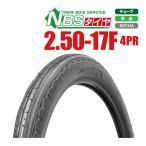 タイヤ 2.50-17 4PR T/T フロント用 スーパーカブ90 スーパーカブ100 ベンリイCD50 メイト バイクパーツセンター