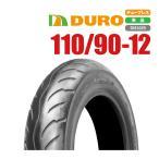 DUROタイヤ 110/90-12 64P DM1059 T/L 新品 バイクパーツセンター