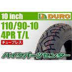 DUROタイヤ 110/90-10 4PR HF295 T/L 新品 バイクパーツセンター
