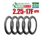 タイヤ 2.25-17 4PR T/T フロント 5本セット □ 新品 バイクパーツセンター