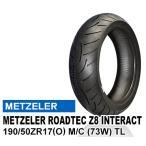 【在庫処分】メッツラー ロードテック Z8 (O) インタラクト 190/50ZR17(O) M/C (73W) TL METZELER ROADTEC Z8 INTERACT バイク用リアタイヤ 14年37週