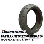 15年26週 T30 190/50ZR17(73W) TL BRIDGESTONE SPORT TOURING T30 リアタイヤ商品番号:MCR00708 バイクパーツセンター