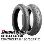 BRIDGESTONE  BATTLAX SPORT TOURING T30 EVO 120/70ZR17 & 190/50ZR17 前後セット ブリジストン バトラックス スポーツツーリング バイクパーツセンター
