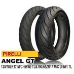 ピレリ エンジェルGT 120/70ZR17 M/C (58W) TL&190/55ZR17 M/C (75W) TL PIRELLI ANGEL GT  エンジェルST後継モデル 前後セット バイクパーツセンター