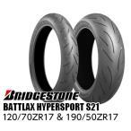 ブリジストン BATTLAX HYPERSPORT S21 120/70 ZR 17 M/C(58W)TL & 190/50 ZR 17 M/C(73W)TL BRIDGESTONE 前後セット バイクパーツセンター