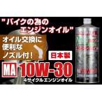 バイク用 プレミアムエンジンオイル ノズル付き 10W-30 1L 4サイクル オイル 日本製  バイクパーツセンター