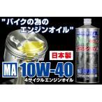 日本製 バイク用 プレミアムエンジンオイル 10W-40 1L 4サイクル オイル MA規格  ウルトラG1 ヤマルーブ エクスター互換 特価 激安