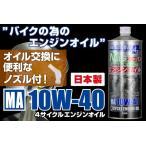 日本製 バイク用 プレミアムエンジンオイル ノズル付き 10W-40 1L 4サイクル オイル  バイクパーツセンター