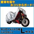 バイクカバー鍵穴付 撥水 Lサイズ スクーター・オンロードバイク用 ホーネット PCX VTR バリオス Ninja250R バイクパーツセンター