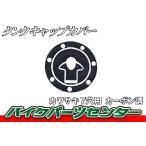 カワサキ 7穴用 タンクパッド カーボン調 バイクパーツセンター