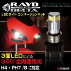 LEDヘッドライトキット最新モデル RAYD DELTA 3面発光 PH7/PH8/H4 15W/8W Hi/Lo切り替え機能有 交流タイプ取り付け可  バイクパーツセンター