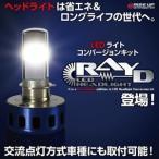 グロム モンキー ゴリラ等に LEDヘッドライトキット RAYD PH7/PH8/H4 15W/8W Hi/Lo切り替え機能有  バイクパーツセンター