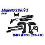 ヤマハ  マジェスティ125 Fi 5CA 純正 外装セット ガンメタ 新品 バイクパーツセンター