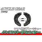 4stギア ブレーキシュー【4サイクル】【UA06J】 バイクパーツセンター