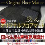 国産デラックスフロアマット ハイラックストラック 年式:2/8〜9/9 トヨタ