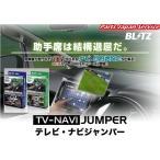 テレビジャンパー切り替えタイプ NSN80 MP313D-W 日産オリジナルメモリーナビ