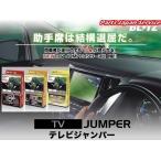 テレビジャンパー切り替えタイプ TSS05 H0019SA004BB インダッシュ7型ワイドHDDナビ(黒)