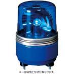 小型回転灯 AC100V 青(SKH-100EA-B)