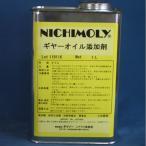 ギヤーオイル添加剤 1L(N-160-1)