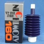 ギヤーオイル添加剤 100cc(N-160)