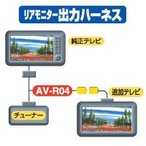 マジコネ リヤモニター出力ハーネス 日産用(AV-R04)