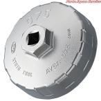 カップ型オイルフィルタレンチ AVSA-075