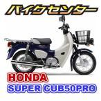 新車 HONDA(ホンダ) スーパーカブ50プロ / Super CUB50 Pro 国内現行モデル