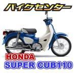 新車 HONDA(ホンダ) スーパーカブ110 / SuperCUB110 国内現行モデル
