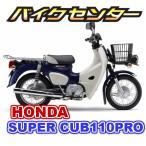 新車 HONDA(ホンダ) スーパーカブ110Pro / SuperCUB110Pro 国内現行モデル