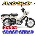 新車 HONDA(ホンダ) クロスカブ50 / CROSS CUB50 国内現行モデル