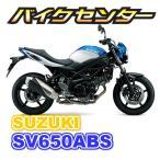 新車 SUZUKI(スズキ) SV650 ABS 国内現行モデル