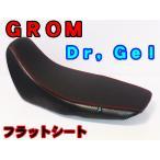 GROM 〜2015 Dr,Gel フラットシート 旧タイプ処分価格