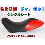 GROM Dr,Gel シングルシート 〜2015年