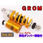 GROM オーリンズ リアショック 〜2015 OHLINS MSX125