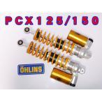 PCX125 PCX150 オーリンズ リアショック OHLINS