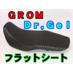 GROM 2016〜 Dr,Gel フラットシート ドクタージェル