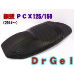 PCX125 PCX150 新型 2014〜 Dr,Gelカスタムシート