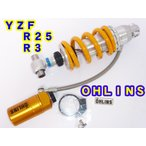 YZF-R3 R25 オーリンズ リアショック S46HR1C1L OHLINS