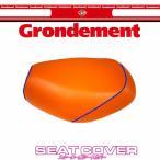 グロンドマン GH52HC140P50 グロンドマン 国産 シートカバー オレンジ/青パイピング  張替 ジャイロX (TD01)