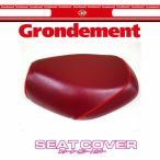 グロンドマン GH52HC350P40 グロンドマン 国産 シートカバー ワインレッド/赤パイピング  張替 ジャイロX (TD01)
