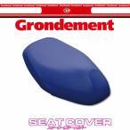 グロンドマン GH52HC50P50 グロンドマン 国産 シートカバー 青  張替 ジャイロX (TD01)