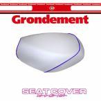 グロンドマン GR52HC280P50 グロンドマン 国産 シートカバー エンボスホワイト/青パイピング  被せ ジャイロX (TD01)