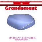 グロンドマン GR52HC340P20 グロンドマン 国産 シートカバー ライトブルー/白パイピング  被せ ジャイロX (TD01)