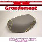 グロンドマン GR52HC70P100 グロンドマン 国産 シートカバー グレー/黄色パイピング  被せ ジャイロX (TD01)