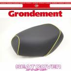 グロンドマン GR52HC80P100 グロンドマン 国産 シートカバー エンボス 黒/黄色パイピング  被せ ジャイロX (TD01)