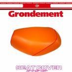 グロンドマン GR80HC140P40 グロンドマン 国産 シートカバー オレンジ/赤パイピング 被せ ズーマー (AF58)